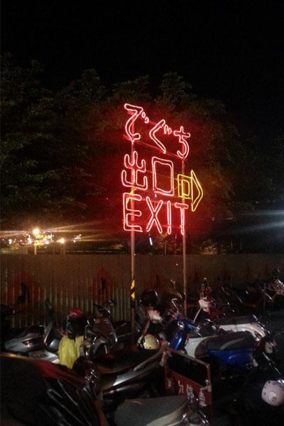 台湾の夜市の出口
