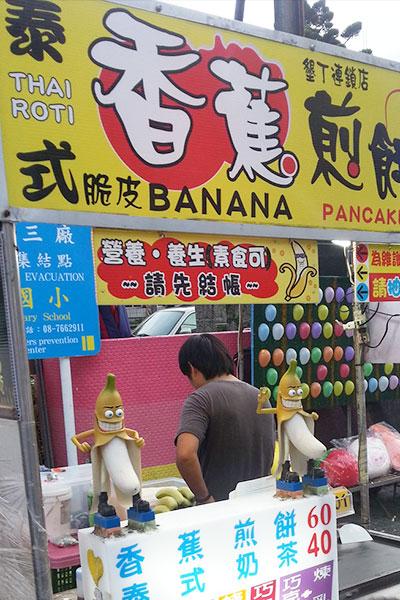 バナナパンケーキの屋台