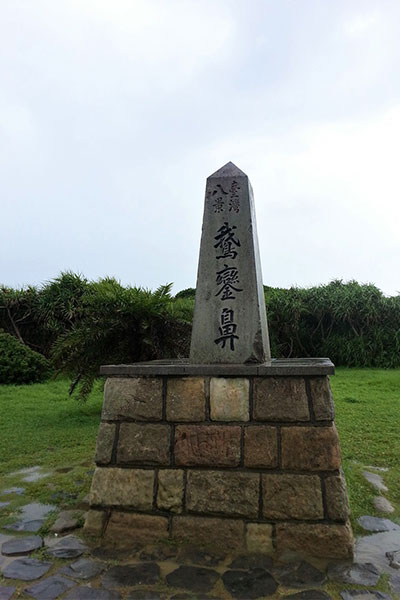 墾丁国家公園の名前が付いた大きな石