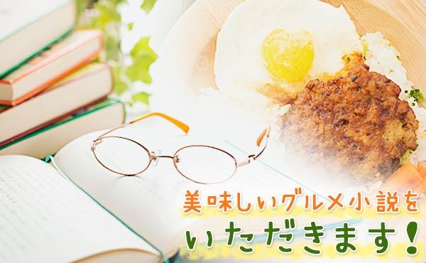 グルメ小説・読めばお腹が空いてくる文庫を紹介!