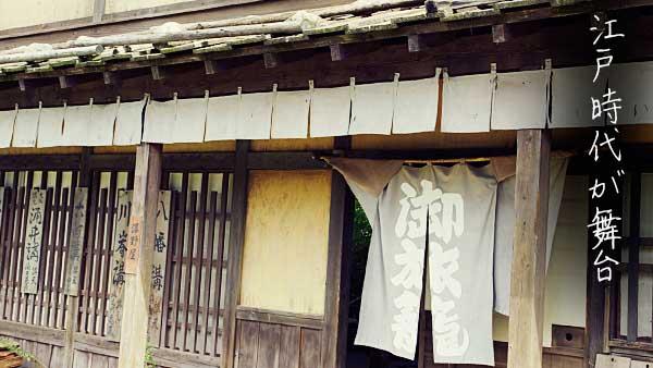 江戸時代の宿場町イメージ