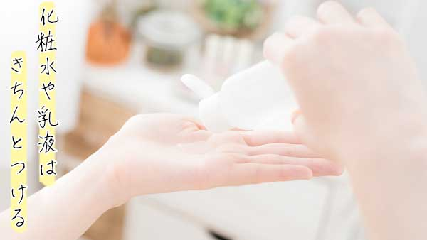 化粧水を手につける