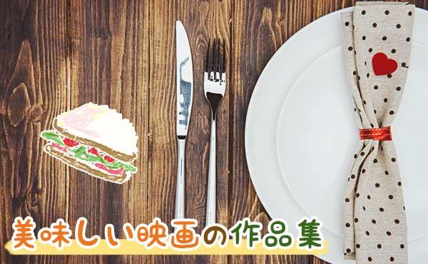 絶対お腹が空いちゃう!食べちゃう!美味しい映画の作品集