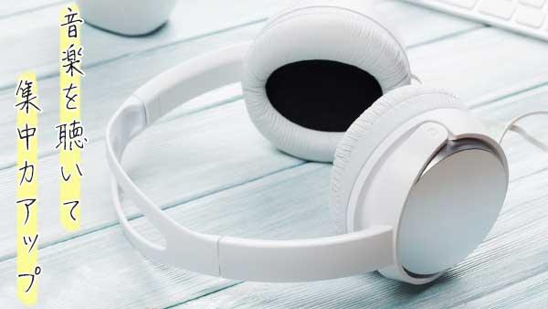 白いヘッドフォン