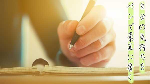 ペンでノートに書く