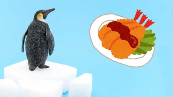 ペンギンとエビフライ