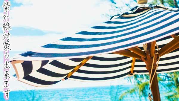 ビーチの日傘