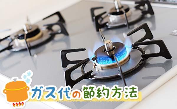 ガス代節約方法で賢く得する!少しの工夫で無駄をなくす