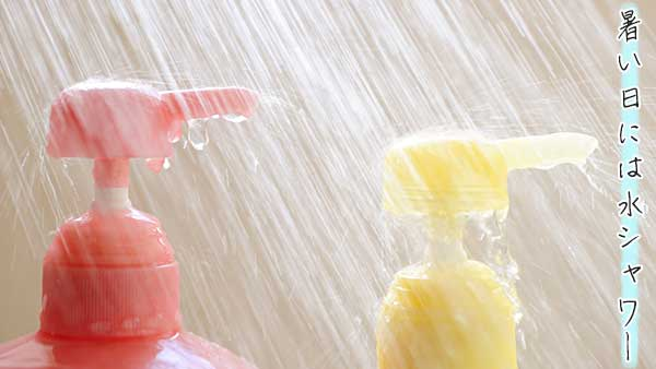 シャワーをあびるシャンプーとリンスの容器