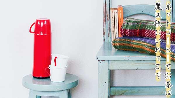 赤い魔法瓶と水色の椅子