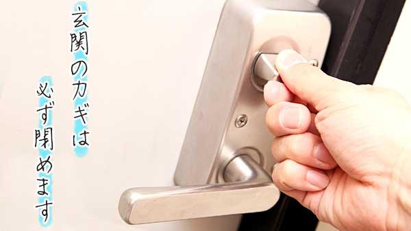 玄関の鍵を閉める