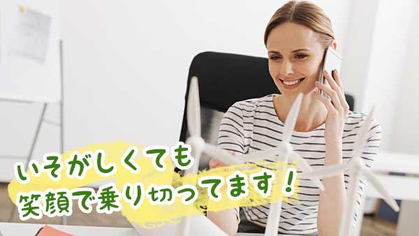 仕事の電話をしている女性