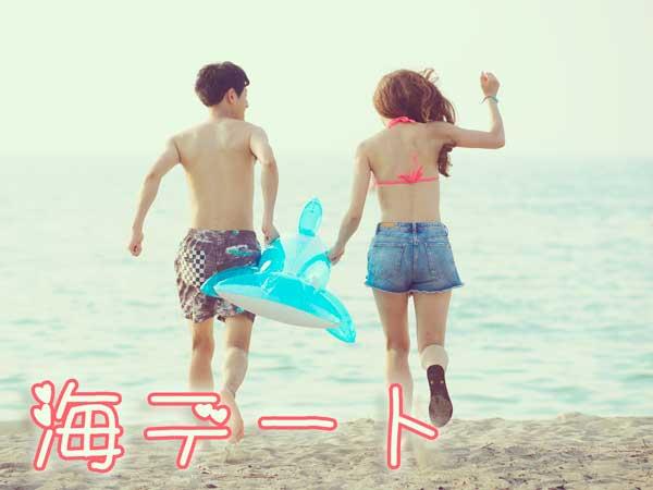 海デートするカップル