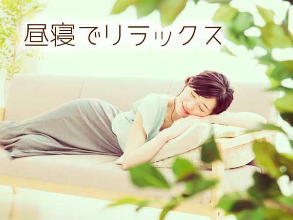 リラックスして昼寝する女性