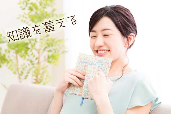 読書をしている笑顔も女性