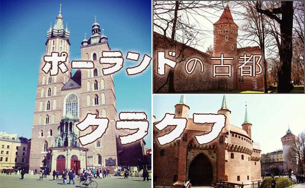 塩の洞窟と旧市街がスゴい!ポーランドの古都クラクフ観光記