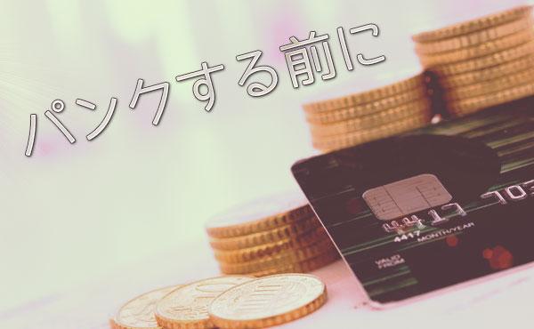 借金整理術!利息が増えすぎてパンクする前にやるべきこと