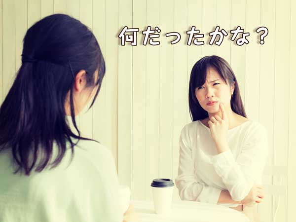雑談する女性達