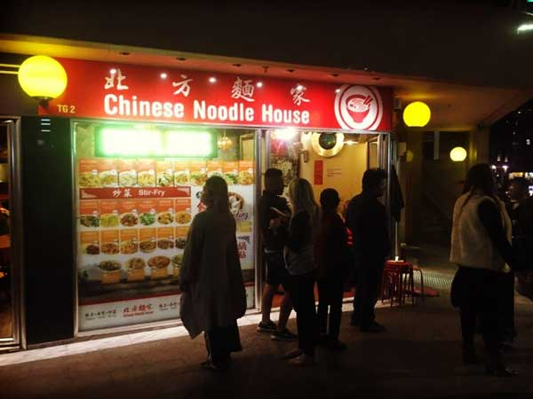 シドニーの中華料理レストラン「北方麺家」