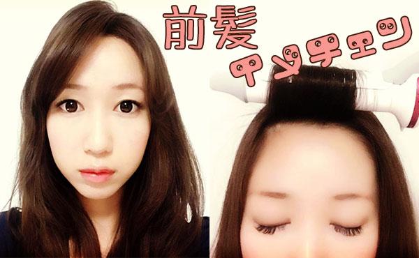 前髪イメチェン術5パターン!いつもの雰囲気ガラッと変わる