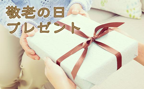 敬老の日プレゼント選びに迷ったら贈りたいもの
