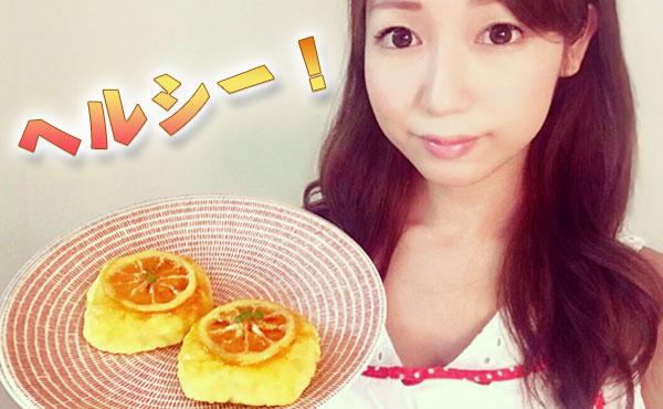 スイートポテトの作り方・ほんのり甘酸っぱいメープルレモン風味