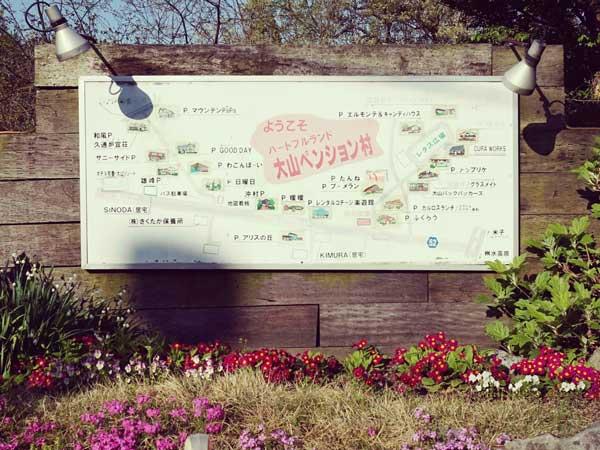 大山ペンション村の周辺マップ看板