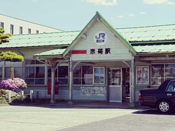 赤碕駅の正面