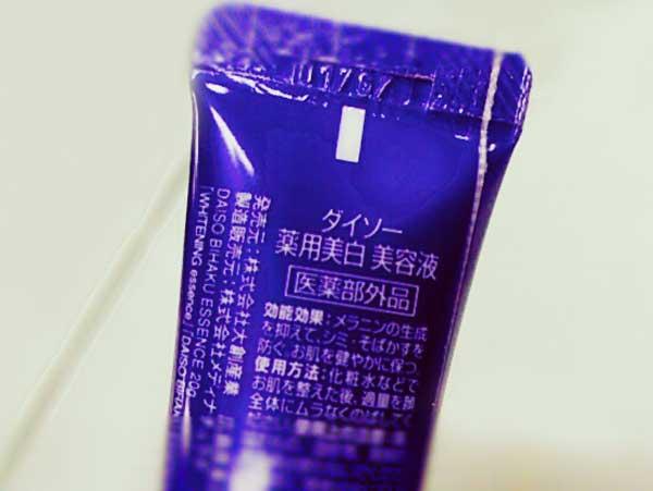 医薬部外品のダイソー薬用美白美容液