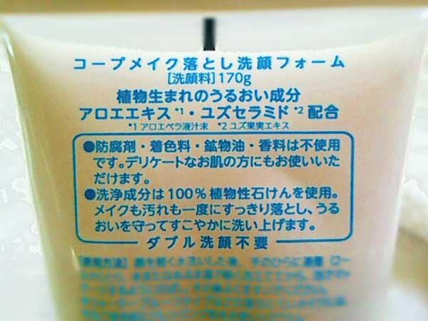 防腐剤など無添加のコープメイク落とし洗顔フォーム