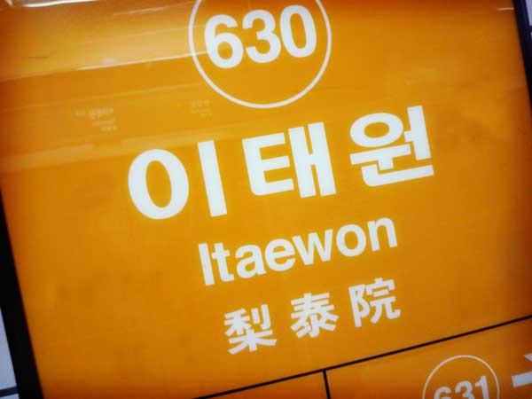 イテウォンの地名が書かれたプレート