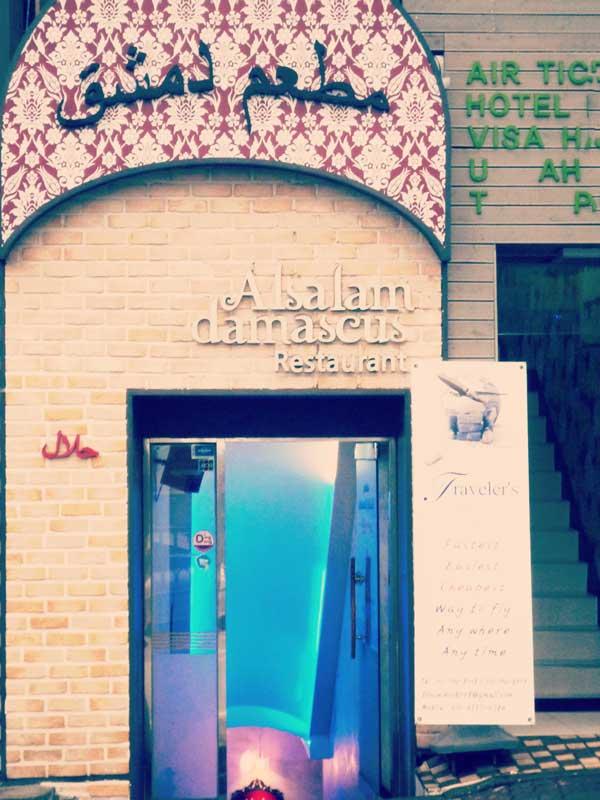 アラブ通りのお洒落な外観のレストラン