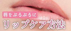 唇ぷるぷる