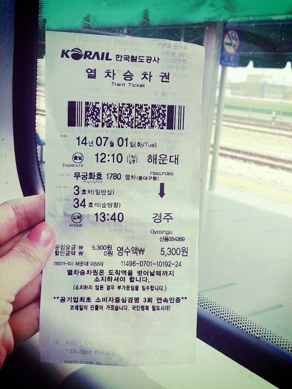 海雲台駅に停車中のムングファ号の車内で撮った乗車券