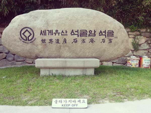 石窟庵に設置されている世界遺産を示す石
