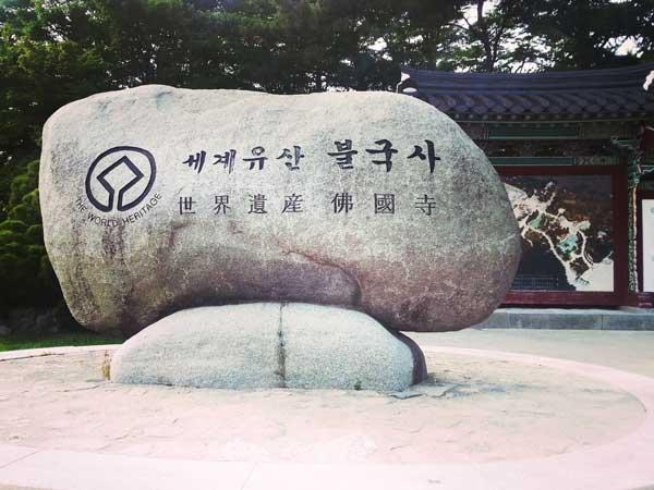 仏国寺のモニュメント