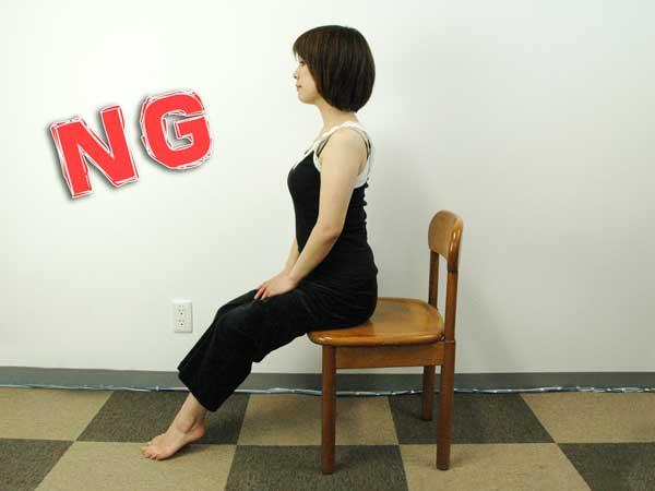 踵を上げていてもシェイプアップ効果が見込めない駄目な座り方