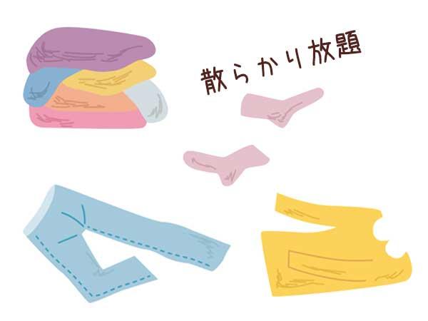 部屋に衣類が散らかり放題の女性のイラスト