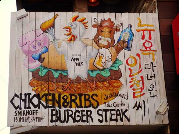 芸術的な韓国弘大のバーガーショップの看板
