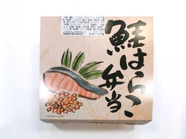 鮭はらこ弁当パッケージ