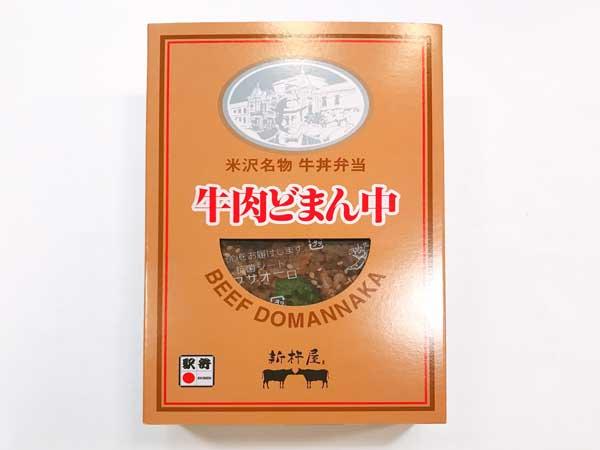 東京駅でも大人気の駅弁牛肉どまん中のパッケージ