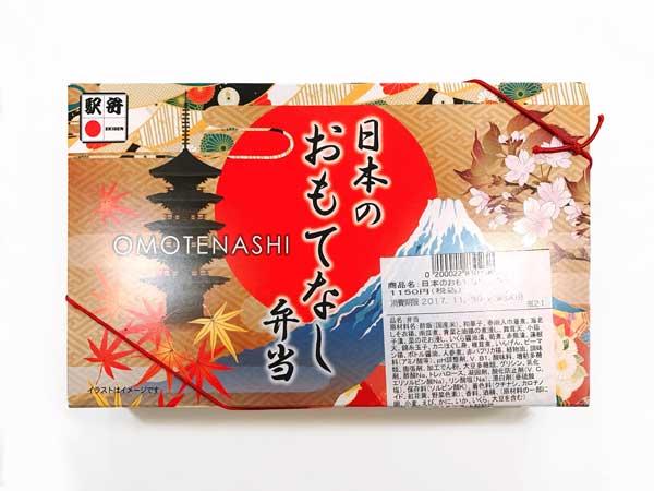 日本のおもてなし弁当パッケージ