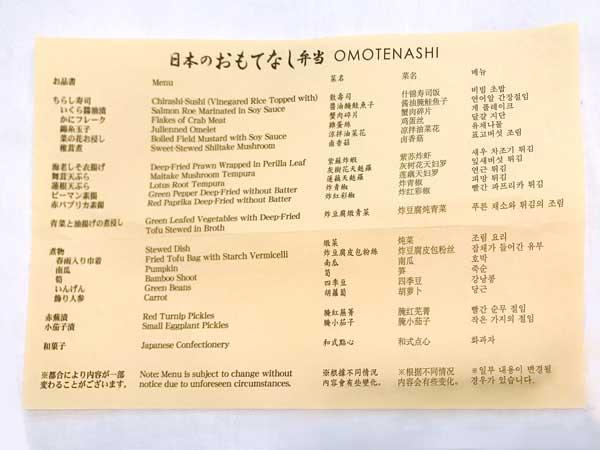 日本のおもてなし弁当5か国語で記載された御品書き