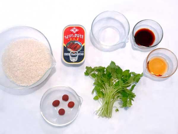 2合分の秋刀魚とカリカリ梅の本格炊き込みごはんの材料