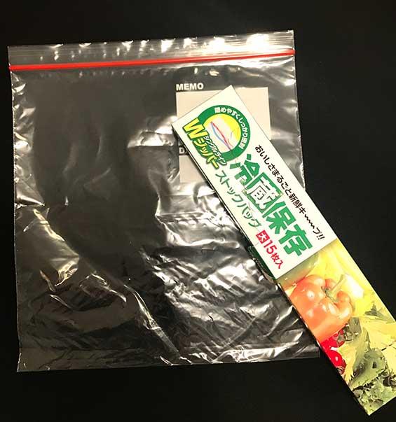 野菜室の収納に活用している大サイズのジッパー付きストックバッグ